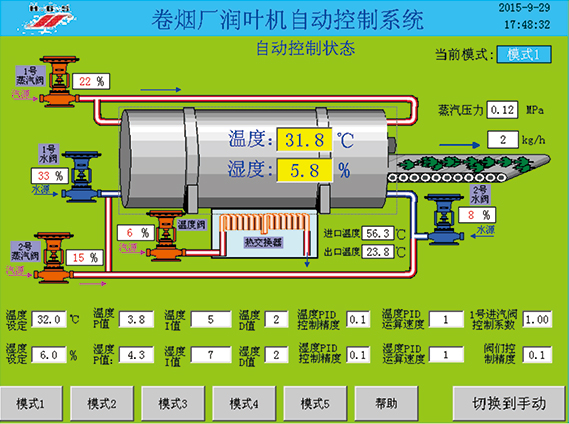 烟厂润叶机自动控制系统
