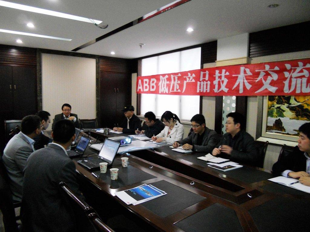 ABB低压产品技术交流会
