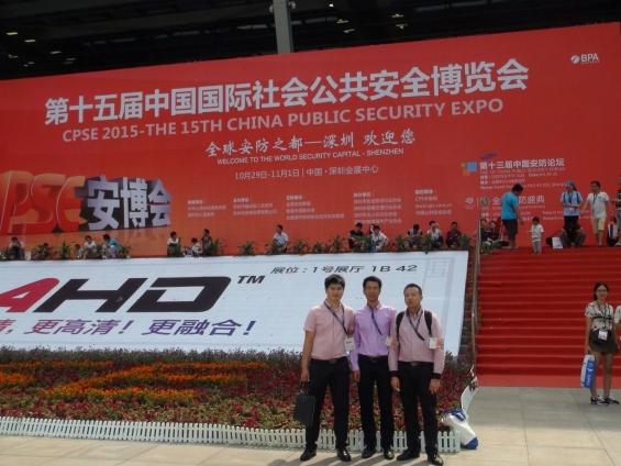 重庆宇虹公司派技术工程师赴十五届安防展参观